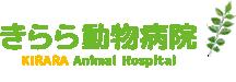 きらら動物病院