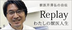 獣医芹澤弘の自伝 Replay わたしの獣医人生